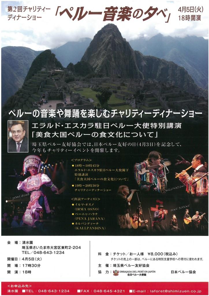 チャリティーディナーショー「第二回ペルー音楽の夕べ」のご案内
